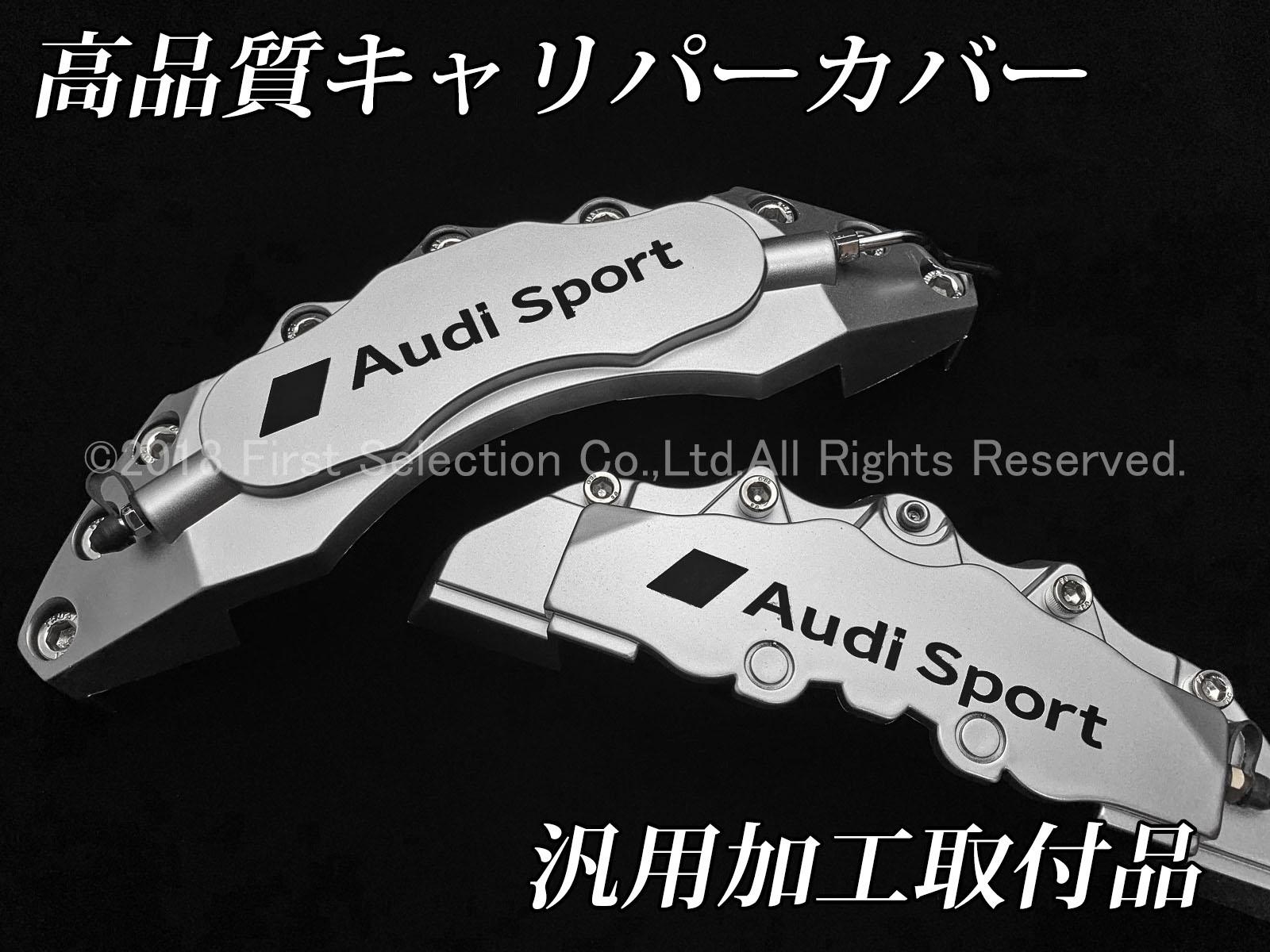 アウディ車 Audi Sportロゴ黒文字 汎用高品質キャリパーカバーL/Mサイズセット 銀 シルバー