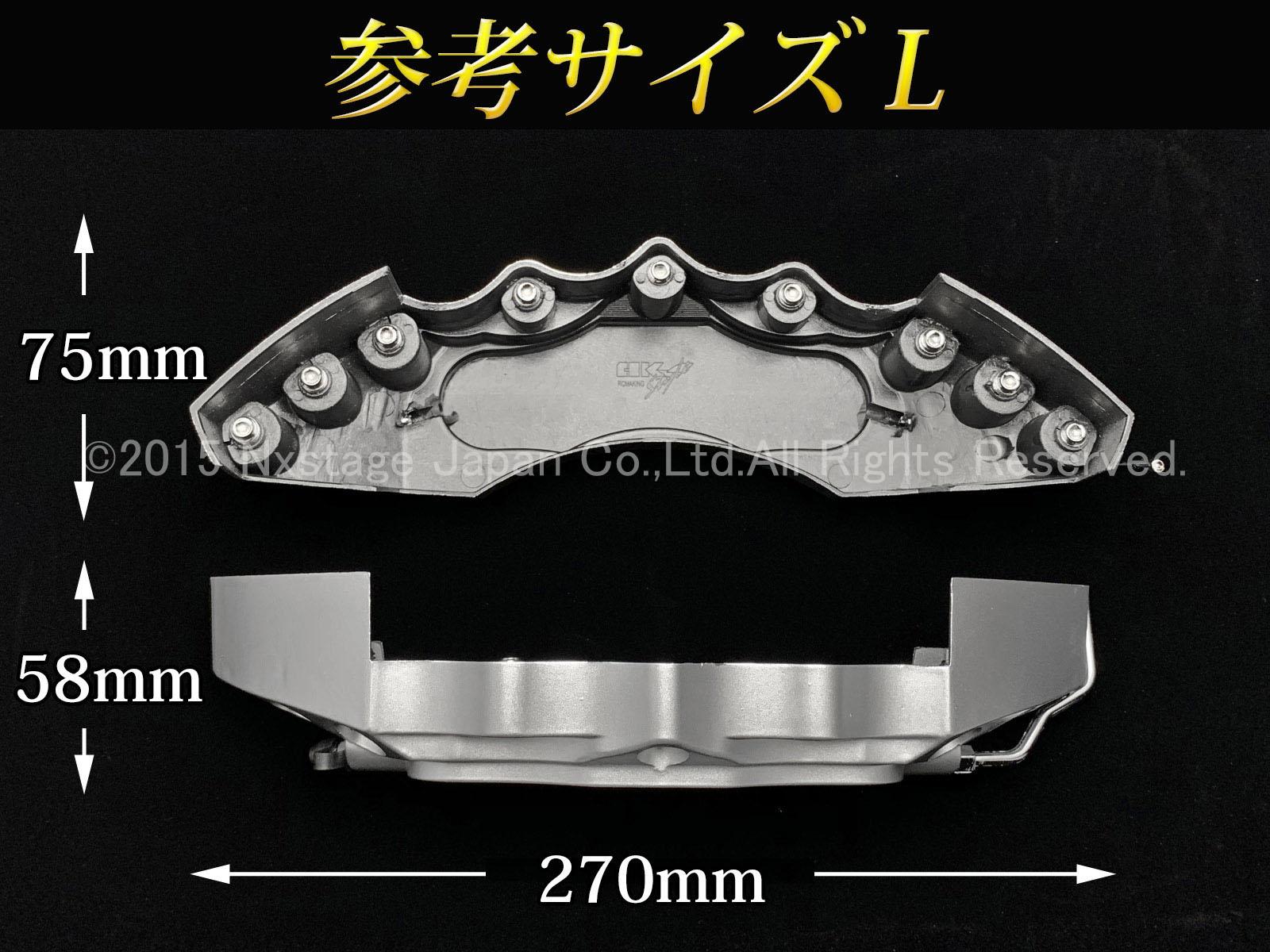 トヨタ車ハリアー HARRIERロゴ黒文字 汎用高品質キャリパーカバー L/Mサイズセット 銀 シルバー