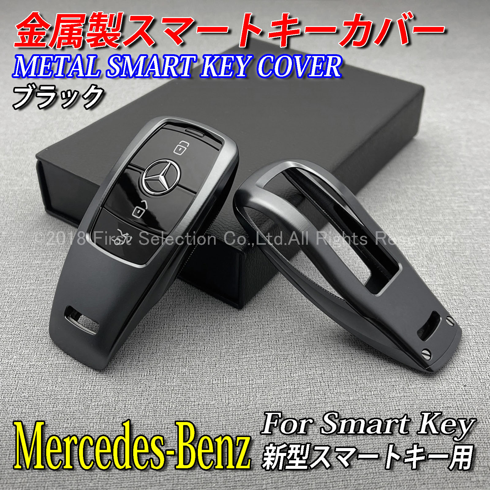 Mercedes-Benz ベンツ 新型スマートキー用 軽量金属製スマートキーカバー黒 W177 V177 W247 W205 W213 W222 C118 C257 H247 X247 X167