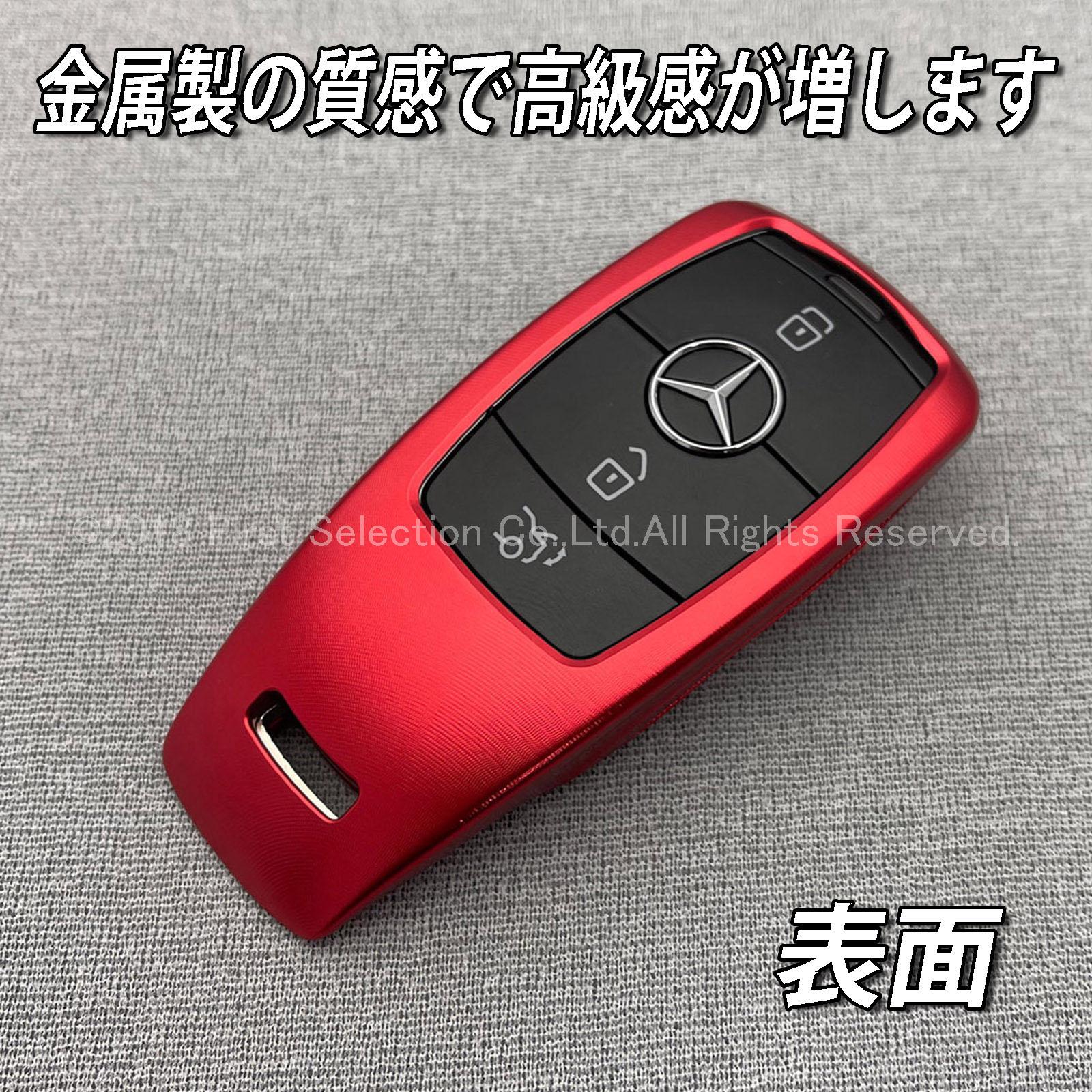 Mercedes-Benz ベンツ 新型スマートキー用 軽量金属製スマートキーカバー赤 W177 V177 W247 W205 W213 W222 C118 C257 H247 X247 X167