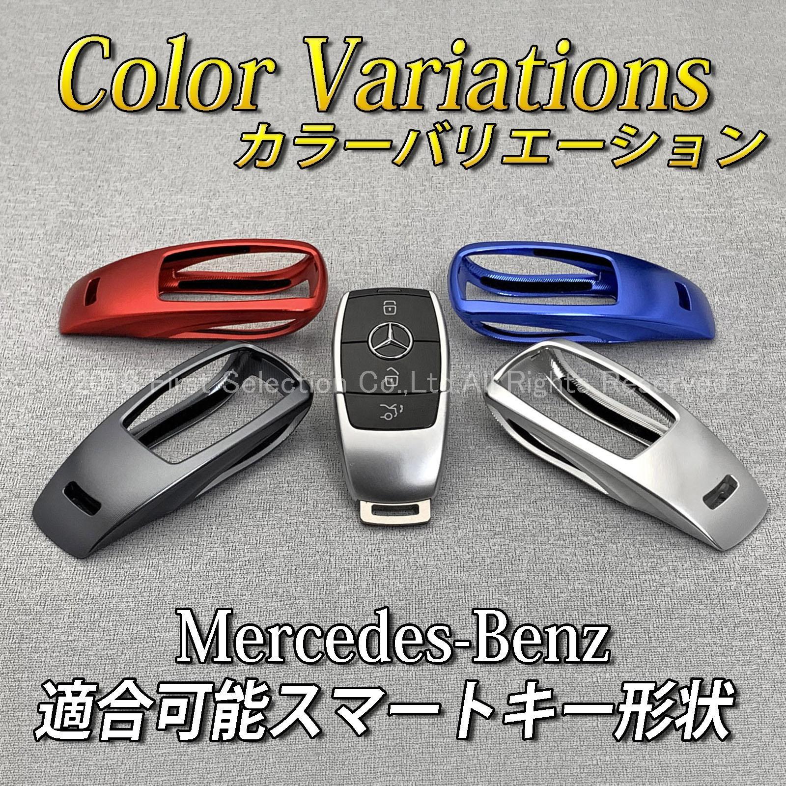 Mercedes-Benz ベンツ 新型スマートキー用 軽量金属製スマートキーカバー銀 W177 V177 W247 W205 W213 W222 C118 C257 H247 X247 X167