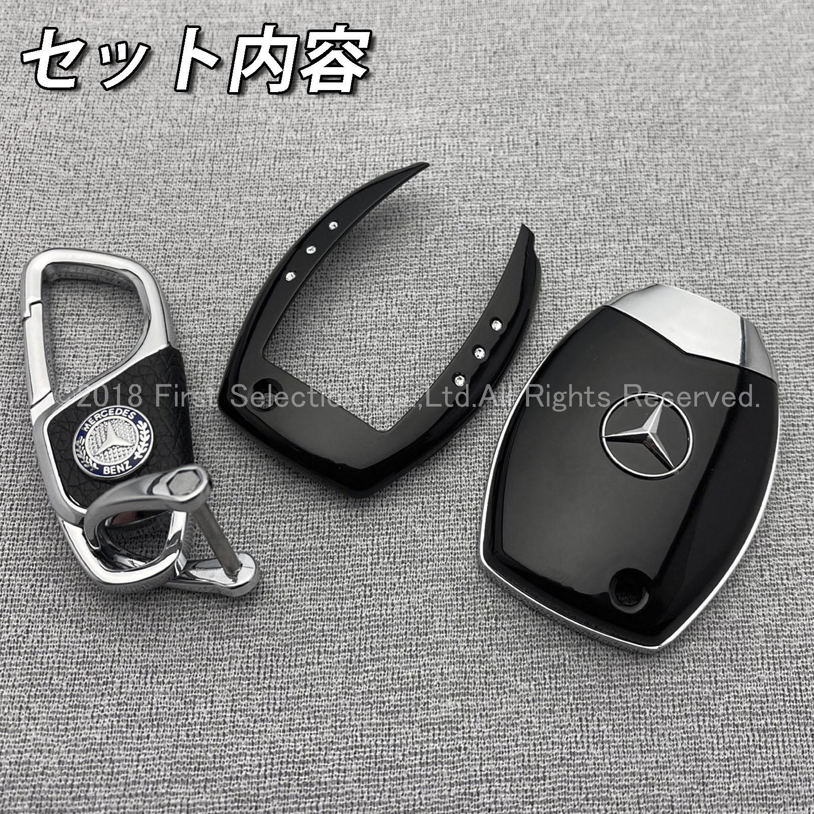 Mercedes-Benz ベンツ スマートキー用 高級キーケースセット 艶黒 W176 W246 W205 W212 W222 W447 C117 C218 X156 X253 W166 X166