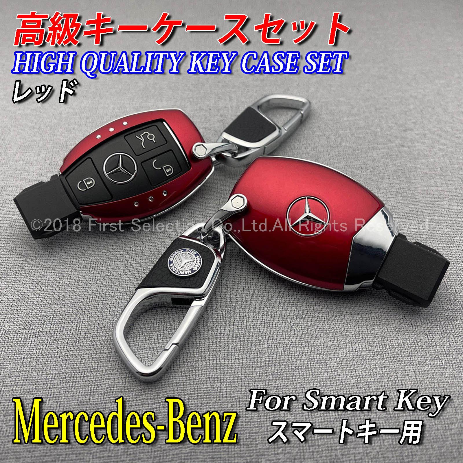 Mercedes-Benz ベンツ スマートキー用 高級キーケースセット 艶赤 W176 W246 W205 W212 W222 W447 C117 C218 X156 X253 W166 X166