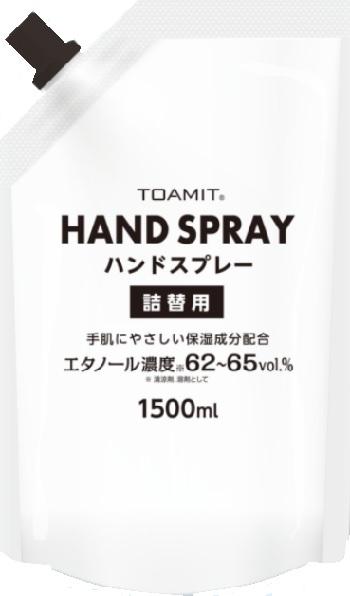 ハンドスプレーディスペンサー サーモフレッシュ【本体1台&ハンドスプレー液1袋セット】