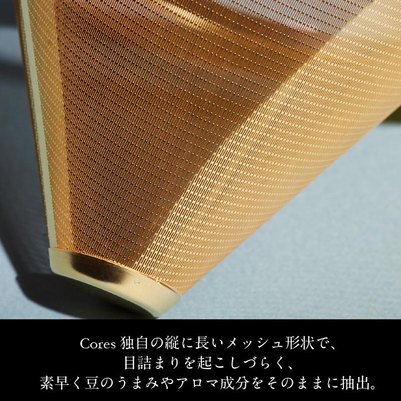 ゴールドコーンフィルター&サーバー C751GD