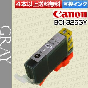 4本以上送料無料 キヤノン Canon BCI-326GY/グレー インクカートリッジ 保証付互換品