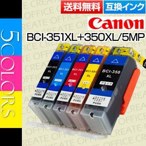 キヤノン Canon BCI-351XL BK/C/M/Y +BCI-350XL 5色マルチパック BCI-351XL+350XL/5MP) 大容量インクカートリッジ 保証付互換品