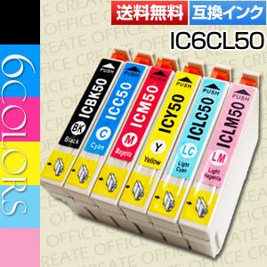 エプソン EPSON IC6CL50/6色セット インクカートリッジ 保証付互換品