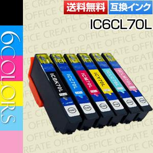 エプソン EPSON IC6CL70L/6色セット 大容量インクカートリッジ 保証付互換品