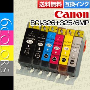 キヤノン Canon BCI-326 BK/C/M/Y/GY +BCI-325 6色マルチパック BCI-326+325/6MP) インクカートリッジ 保証付互換品