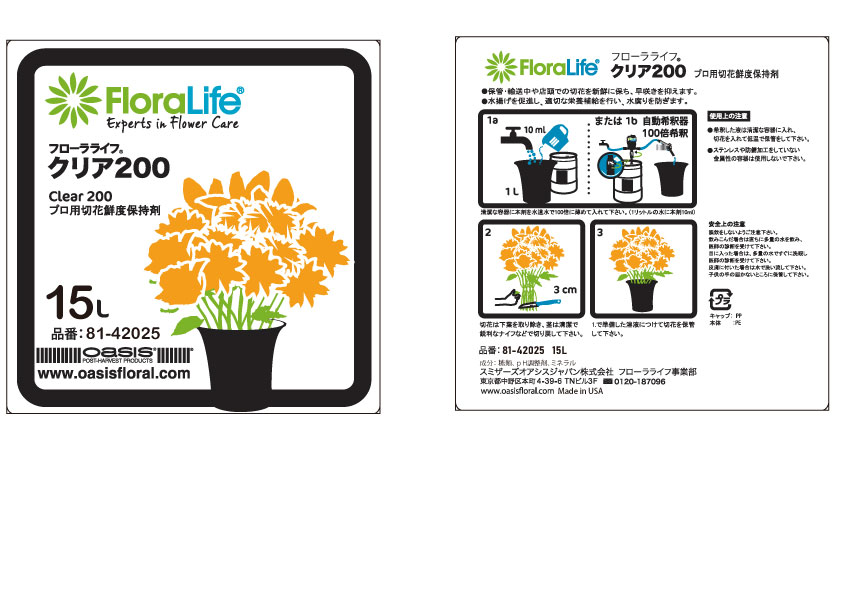 Floralife(R) クリア200 15L