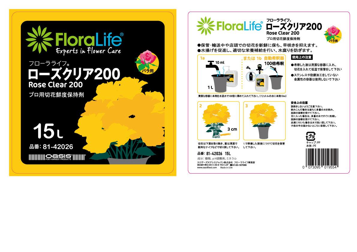 Floralife(R) ローズクリア200 15L