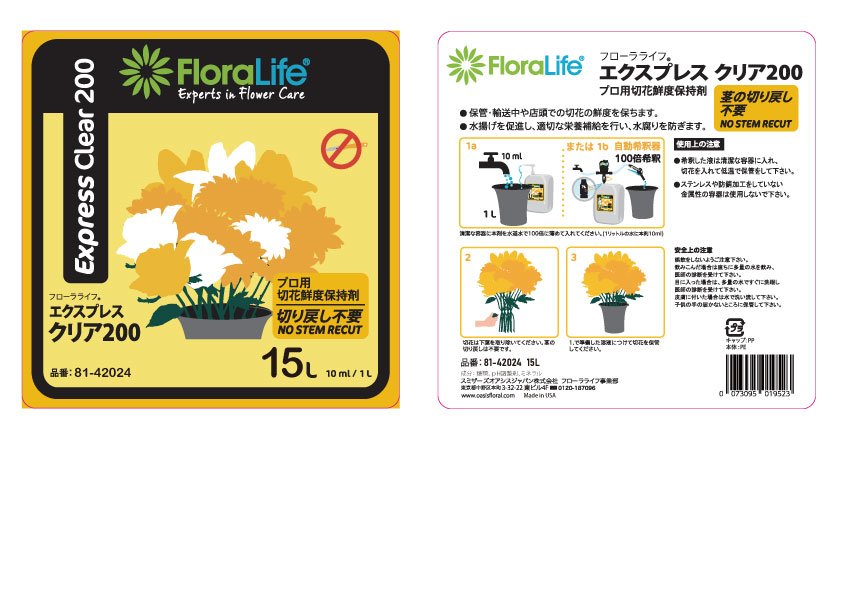 Floralife(R) エクスプレスクリア200 15L