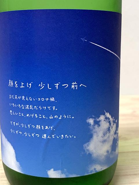 伯楽星 顔を上げ 少しずつ前へ 純米大吟醸 720ml【要冷蔵】