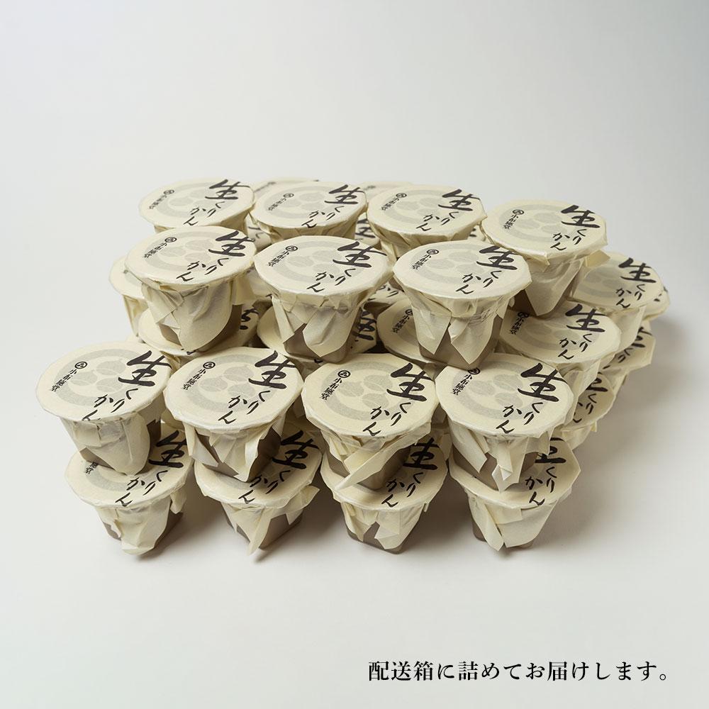 おうちBOX 生くりかん 60個入【送料無料】