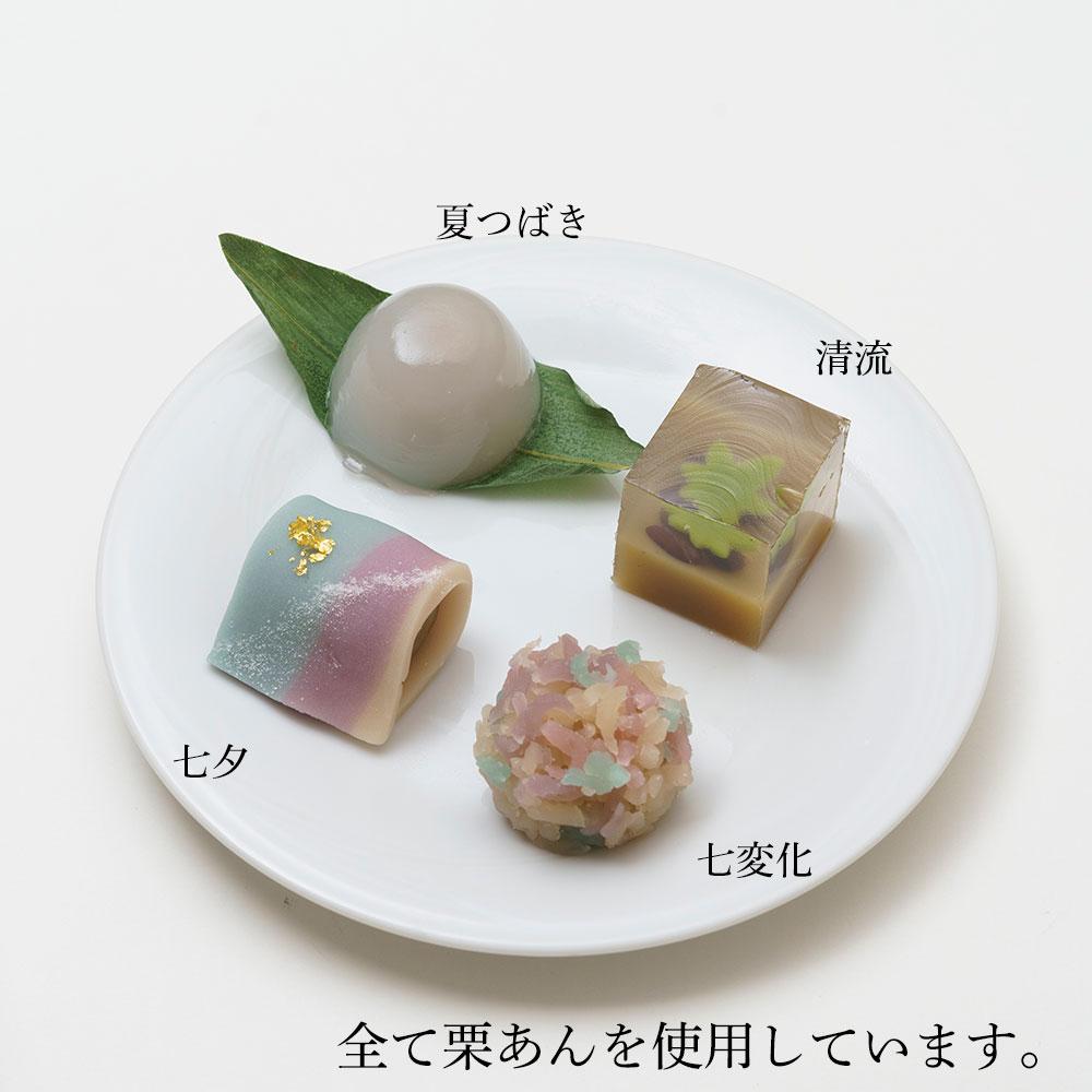 季節の生栗菓子 8個入【水無月】