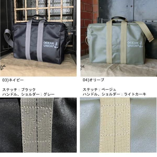 Lot No_M18A12 / 横浜帆布鞄×OCEAN UNION / アヴィエイターズ キット バッグ 2/3 Slim