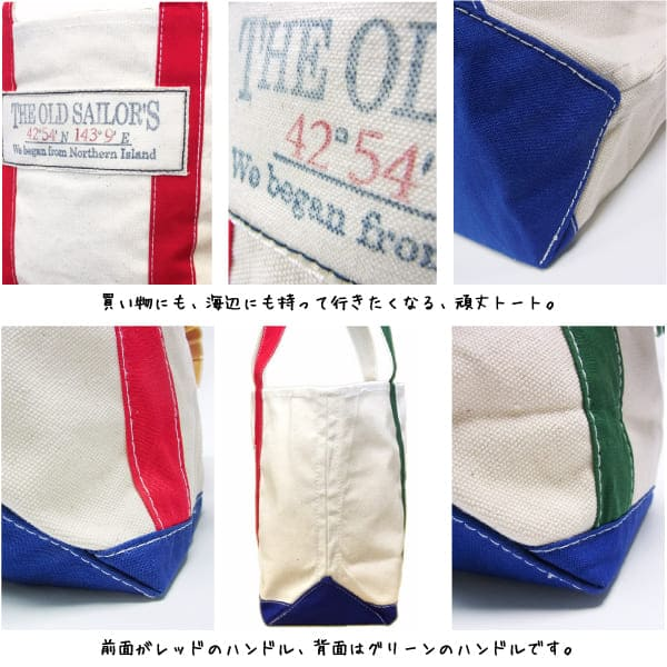 Lot No_AD1701  / The Old Sailor's / キャンバストート(S)2020年4月再入荷