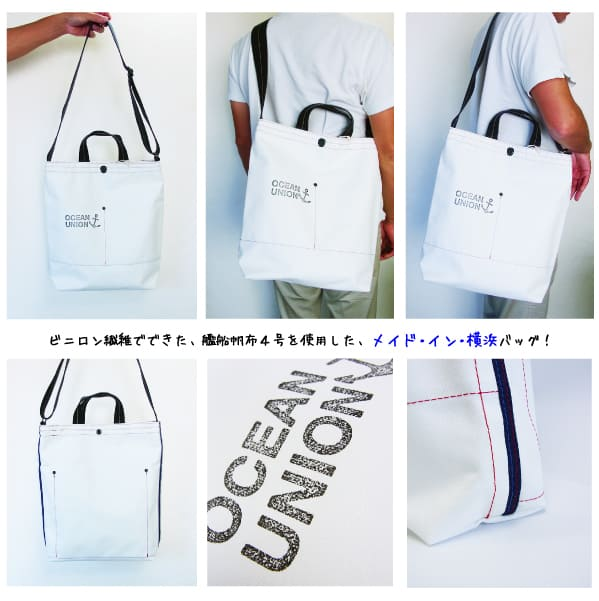 Lot No_M19A2 横浜帆布鞄 ×OCEAN UNION Musette Carry (縦型ショルダートート)