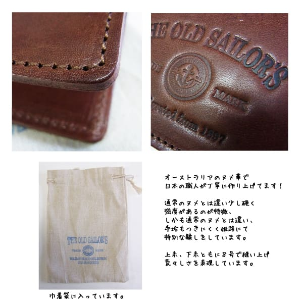 Lot No_AD802 The Old Sailor's 二つ折り財布