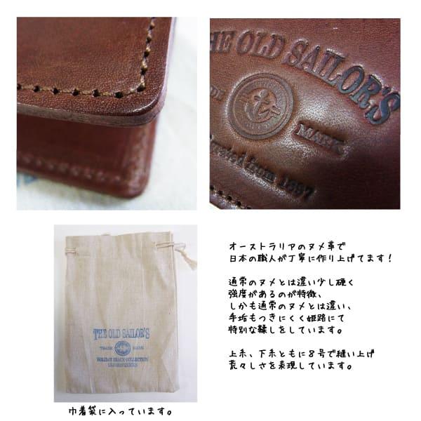 The Old Sailor's / 二つ折り財布