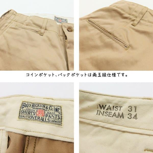 Lot No_BR40025A / BUZZ RICKSON'S(バズリクソンズ)オリジナルスペックチノパンツ