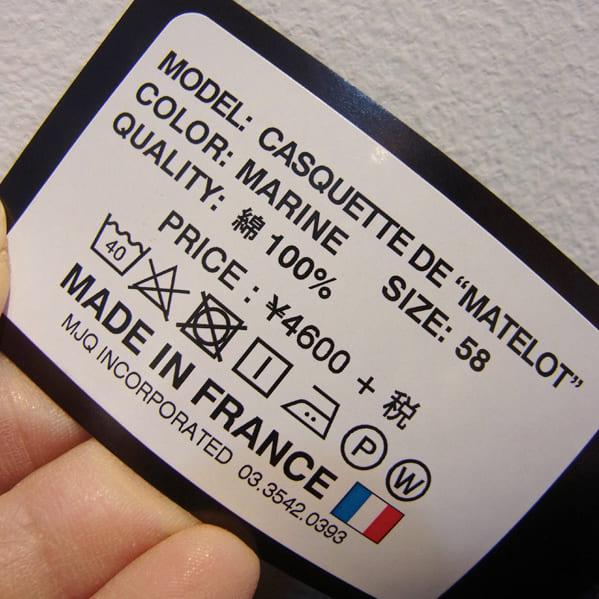 Lot No_SP201 / marine Matelot / コットン マリン キャップ