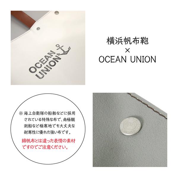 Lot No_M13A5 横浜帆布鞄 × OCEAN UNION ボート グランデ トート バッグ