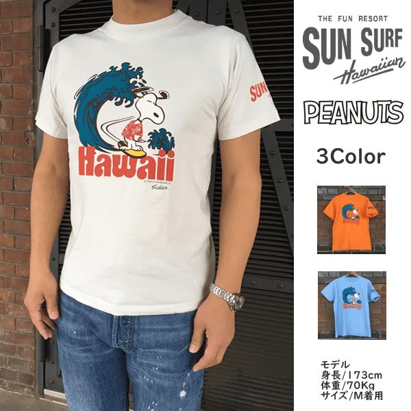 "Lot No_SS78227 / SUNSURF×PEANUTS / サンサーフ×ピーナッツ S/S T-SHIRT ""SURF HAWAII""Tシャツ"
