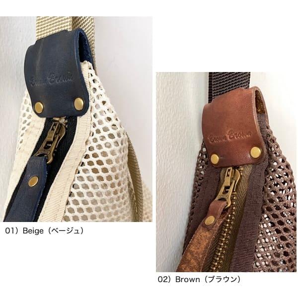BrownBrown / メッシュショルダーバック