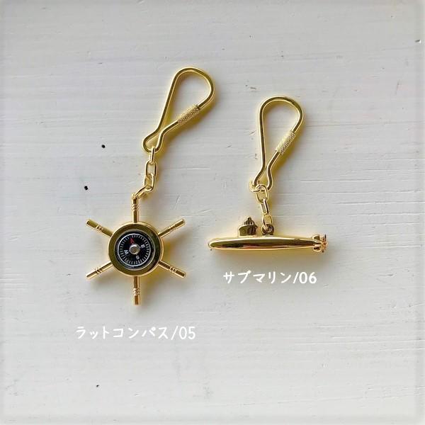 マリン雑貨 / 各種キーホルダー(真鍮)
