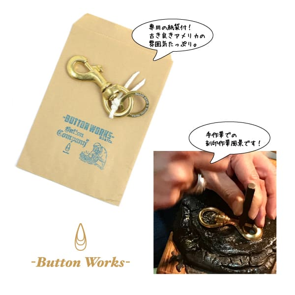 BUTTON WORKS / NEW KEYHOLDER キーホルダー 真鍮