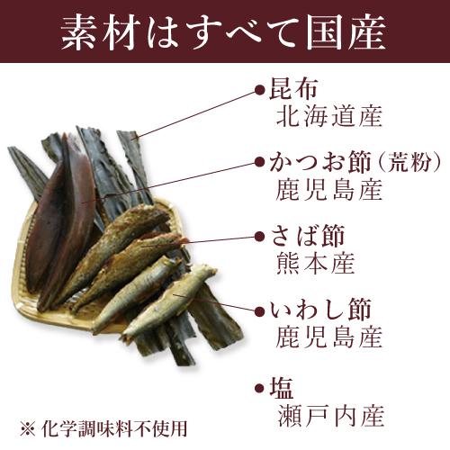 京のおだし(徳用)