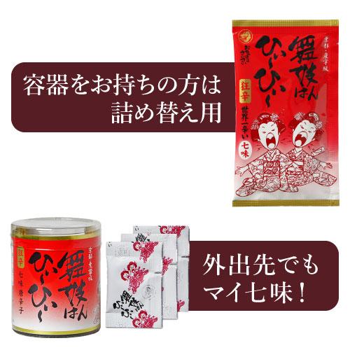 舞妓はんひぃ〜ひぃ〜七味 豆袋