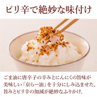 京らー油ふりかけ【まとめ買いセット】