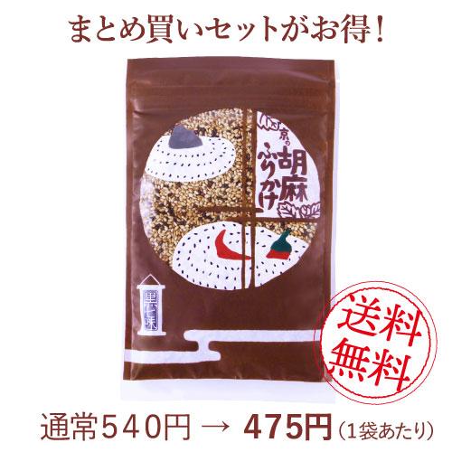 胡麻ふりかけ-黒七味風味-【まとめ買いセット】