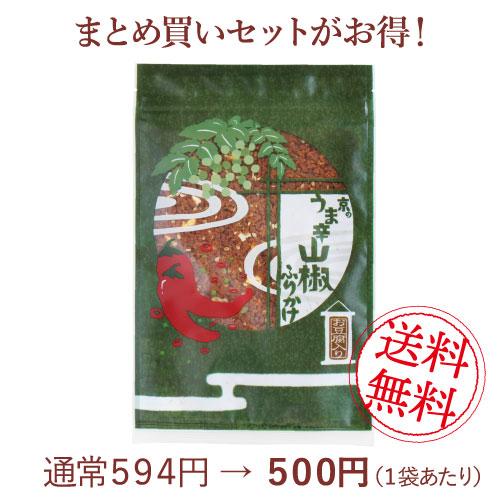 京のうま辛山椒ふりかけ【まとめ買いセット】