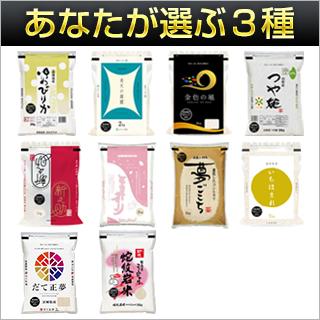 令和2年(2020年) あなたが選ぶ3種食べ比べセット 白米 6kg(2kg×3袋)【送料無料・米袋は真空包装】