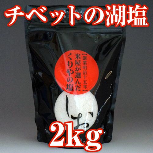 米屋が選んだくりやの塩【チベットの湖塩 2kg入り】【食塩】