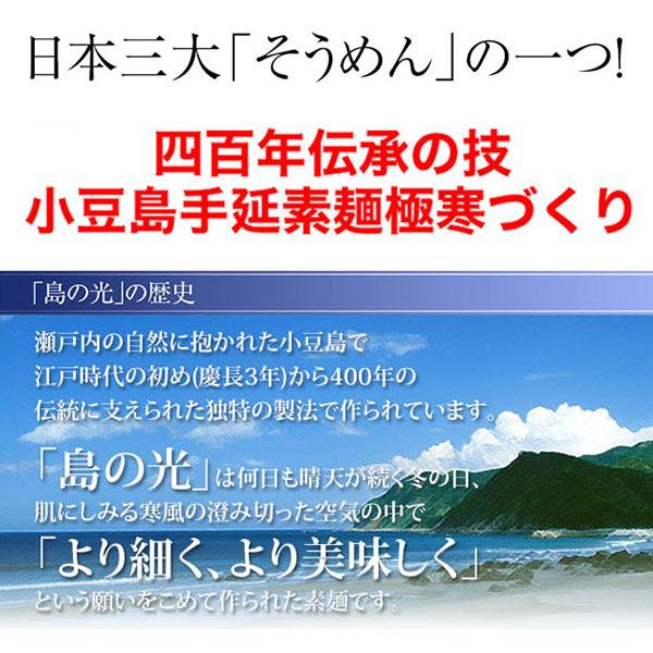 【小豆島手延素麺】 小豆島 そうめん 「島の光」 高級限定品 黒帯 3kg(50g×60束)