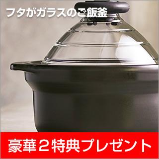 ハリオ フタがガラスのご飯釜(黒色) 3合炊【すぐに試せるオコメール2合+装しゃもじ プレゼント】