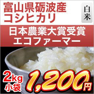 富山米 砺波産コシヒカリ 2kg【29年度産】