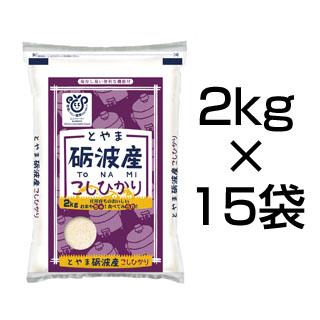 富山米 砺波産コシヒカリ 30kg(2kg×15袋)【送料無料 29年度産】