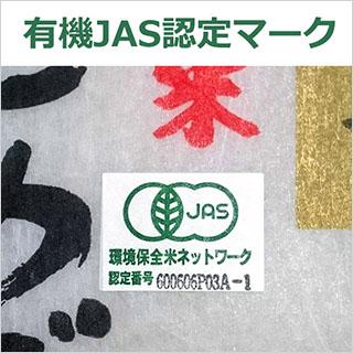 令和元年産(2019年) 有機JAS認定 有機米の達人 石井稔さんの天日乾燥米 ひとめぼれ〈特A評価〉 2kg 【白米・玄米 選択】