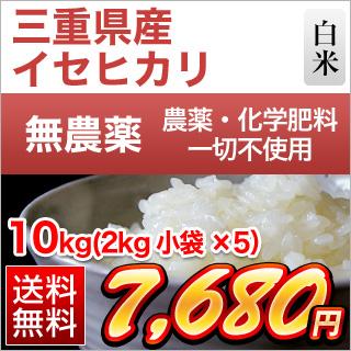 三重県産 イセヒカリ10kg(2kg×5袋)【無農薬米・農薬化学肥料一切不使用】【送料無料】【白米】【28年度産】