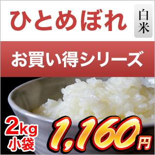 令和2年(2020年) 福島県中通り産 ひとめぼれ 2kg白米【米袋は真空包装】