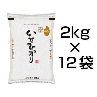 三重県産 イセヒカリ24kg(2kg×12袋)【無農薬米・農薬化学肥料一切不使用】【送料無料】【白米】【28年度産】