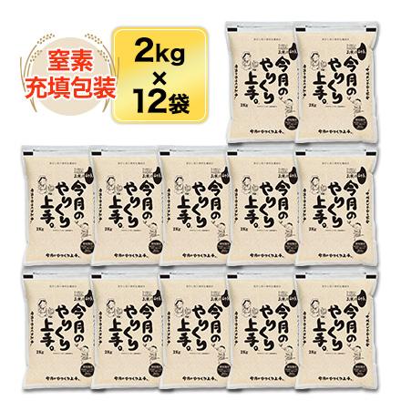 【5月のやりくり上手】島根県産 きぬむすめ(白米25kg|5kg×5袋)【送料無料・令和元年産】【白米】【即日出荷】