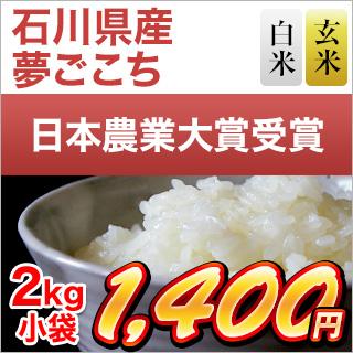 令和元年 (2019年) 石川県産 夢ごこち 白米 2kg【特別栽培米】【即日出荷と真空包装は白米のみ】