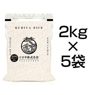令和元年産(2019年) 合鴨農法米 ヒノヒカリ 10kg(2kg×5袋)【送料無料】【白米】 農薬及び化学肥料は一切不使用